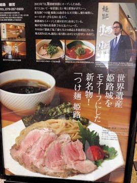 姫路麺哲雑誌紹介記事切り抜き