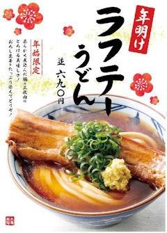 丸亀製麺年明けラフテーうどんのメニュー