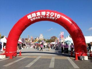 姫路食博2016&世界のおでん・お酒横丁