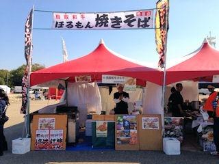 姫路食博2016鳥取和牛ほるもん焼きそばのブース