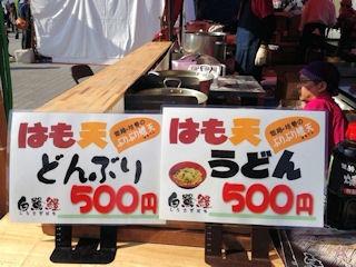 姫路食博2016はも天うどん