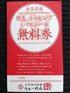 京都熟成細麺らぁ~めん京替玉・トッピング無料券