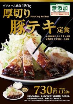 松屋厚切り豚テキ定食のメニュー