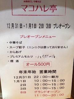 マコハレ亭/みゆき通り店プレオープンメニュー
