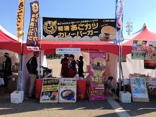 姫路食博2016鳥取琴浦あごカツカレーバーガーのブース