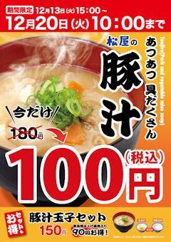 松屋豚汁100円セールメニュー
