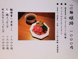 姫路麺哲つけ麺姫路のメニュー