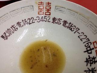 中華そば翁介ラーメン鉢