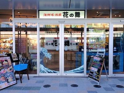 個室×海鮮居酒屋 花の舞/明石南口パピオスあかし店