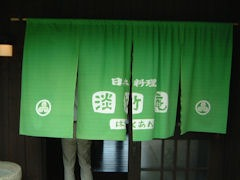 徳島温泉ルネッサンスリゾートナルト旅行一二日目淡竹庵
