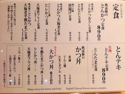 かつ丼・トンテキ専門店 豚屋とん一のおしながき