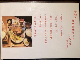 窯焼和食ばんざ骨付き播州赤鶏セットのメニュー
