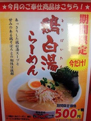東麺房鶏白湯らーめんのメニュー