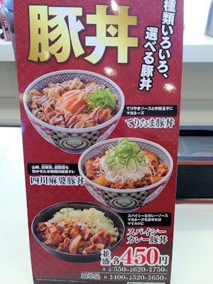吉野家種類いろいろ、選べる豚丼のメニュー