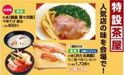 札幌麺屋菜々兵衛