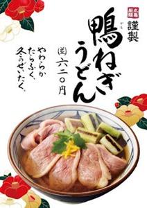 丸亀製麺鴨ねぎうどんメニュー