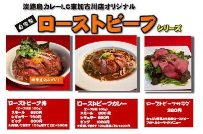 淡路島カレーLC東加古川店ローストビーフ丼のメニュー