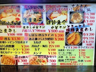 煮干し中華そば麺昌まさのメニュー