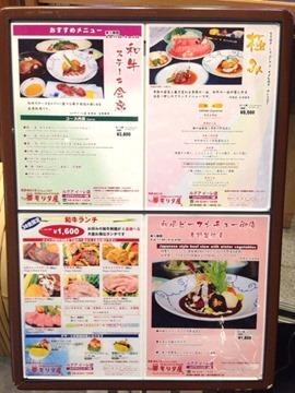すき焼き しゃぶしゃぶ モリタ屋/ルクア イーレ店のメニュー