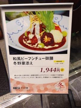 モリタ屋和風ビーフシチュー御膳冬野菜添えのメニュー