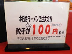 東麺房餃子100円の告知