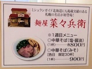 札幌麺屋菜々兵衛のメニュー