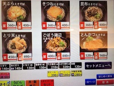 マネキダイニング/加古川店のえきそばメニュー