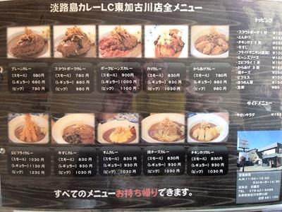 淡路島カレーLC東加古川店全メニュー