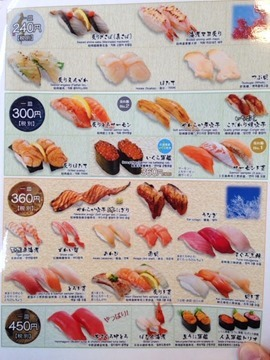 回転寿司 海鮮三崎港のメニュー