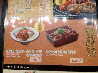 ステーキ&ハンバーグ富士亭ステーキ重のメニュー