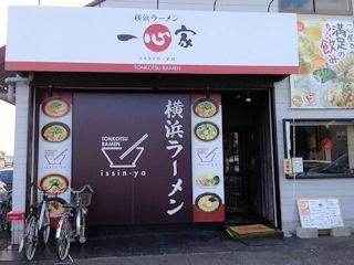 横浜ラーメン一心家