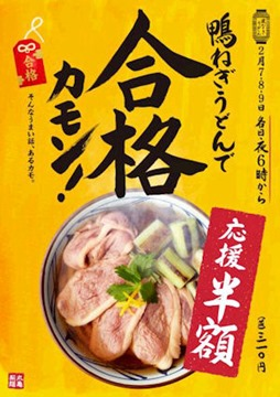 丸亀製麺鴨ねぎうどん半額キャンペーン