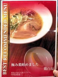 横浜ラーメン一心家極み鶏始めました鶏白湯メニュー