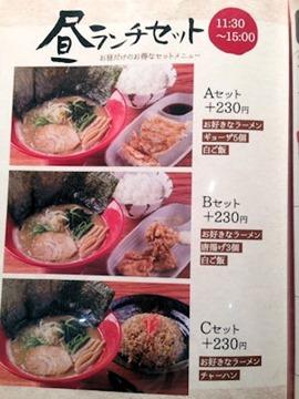 横浜ラーメン一心家昼ランチセットのメニュー