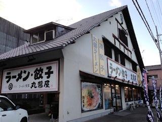 自家製麺醤油ラーメン 丸醤屋/東加古川店