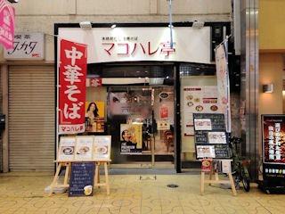 マコハレ亭/みゆき通り店