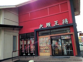 大阪王将/姫路市役所南店