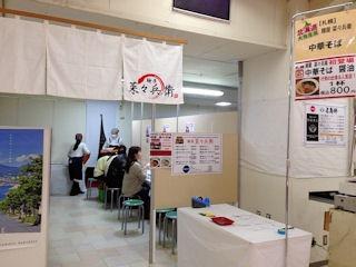 札幌麺屋菜々兵衛(ななべえ)特設茶屋