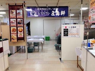 函館レストラン五島軒特設茶屋