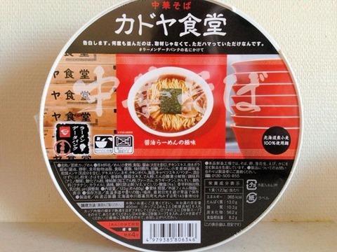 カドヤ食堂監修渡辺製麺カドヤ食堂しょうゆ味カップめん