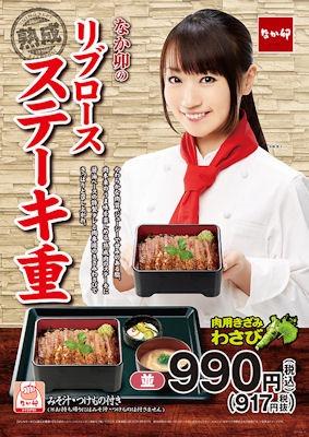 なか卯の熟成リブロースステーキ重のメニュー