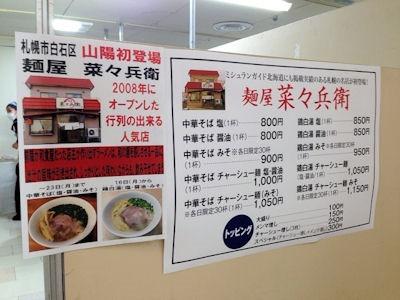 札幌麺屋菜々兵衛(ななべえ)特設茶屋のメニュー