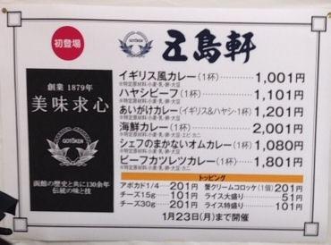 函館レストラン五島軒特設茶屋のメニュー