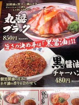 自家製麺醤油ラーメン丸醤屋丸醤ブラックのメニュー