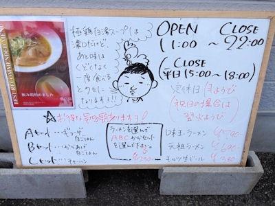 横浜ラーメン一心家お知らせボード