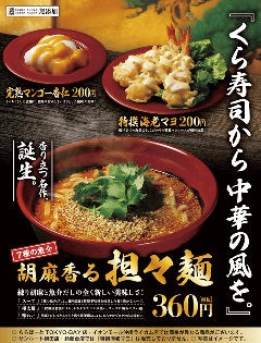 くら寿司胡麻香る担々麺のメニュー
