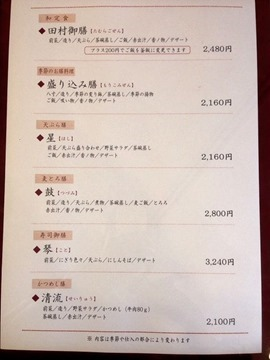 懐石料理東京田村ランチメニュー