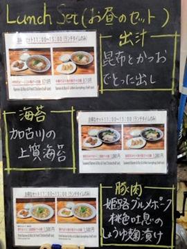 マコハレ亭/みゆき通り店のメニュー