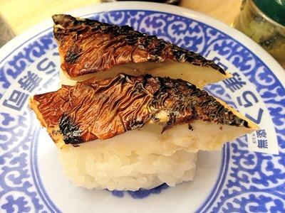 くら寿司焼きとろさば