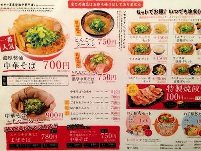 醤油中華そばいせや加古川店のメニュー
